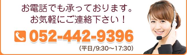 電話番号052-442-9396