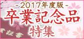 卒業記念品特集