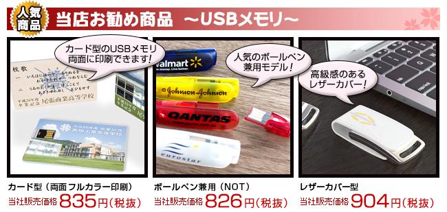 卒業記念品:USBメモリ