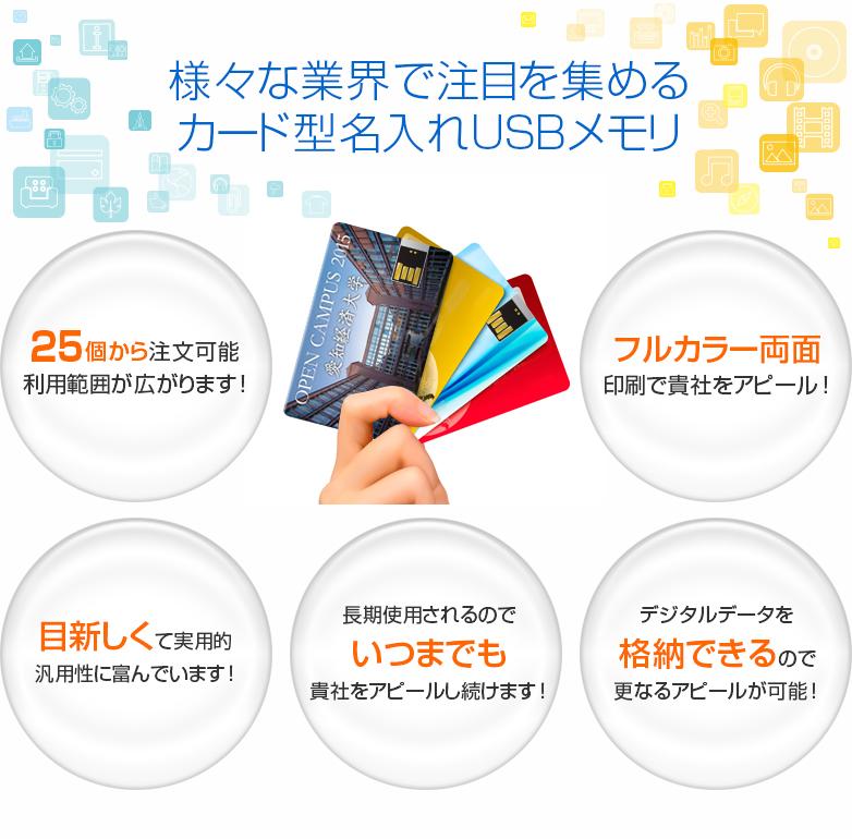 様々な業界で注目を集めるカード型名入れUSBメモリ