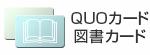 QUOカード・図書カード