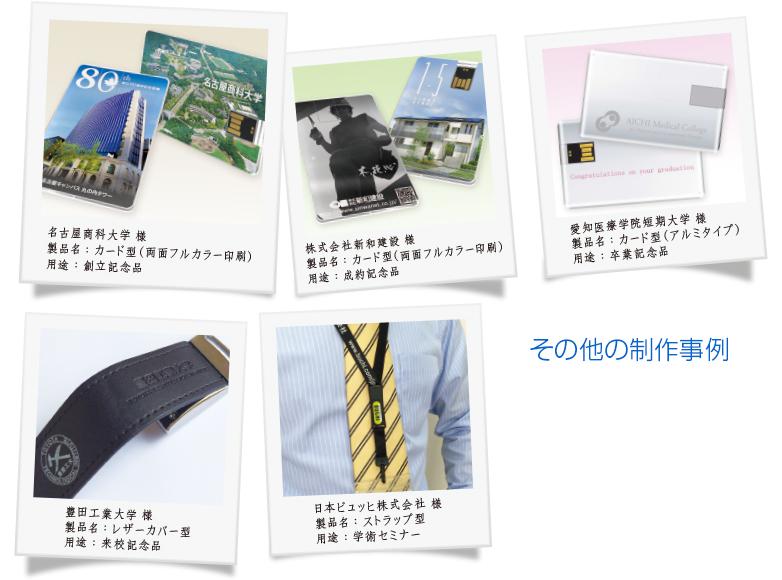 USBメモリ制作事例