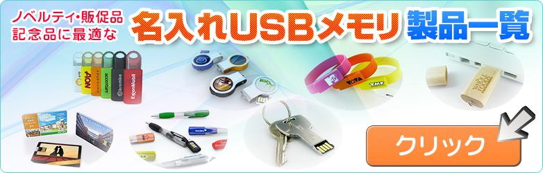 USBメモリ製品一覧へ