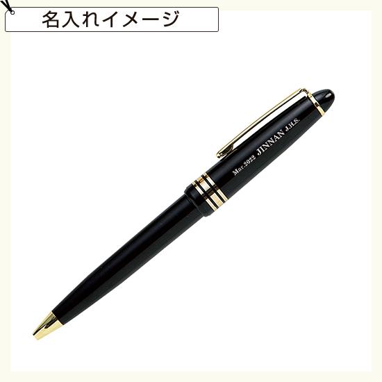 エンペラーボールペン・シャープペンセット名入れ画像2