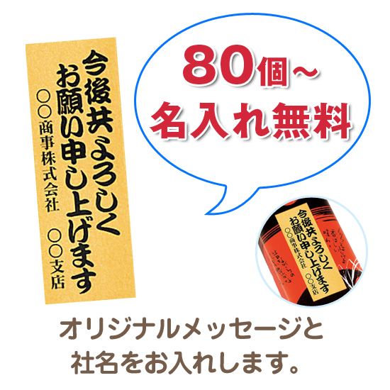 オリジナル名入れ煎餅8枚商品画像3