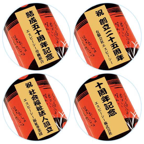 オリジナル名入れ煎餅8枚商品画像6