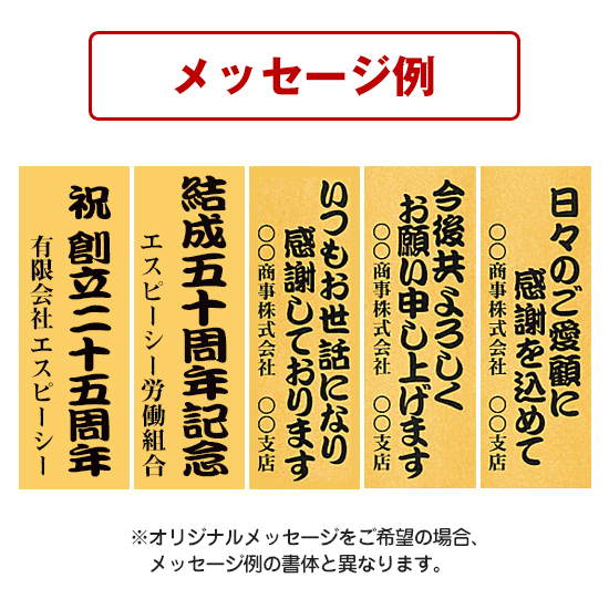 オリジナル名入れ煎餅16枚商品画像4
