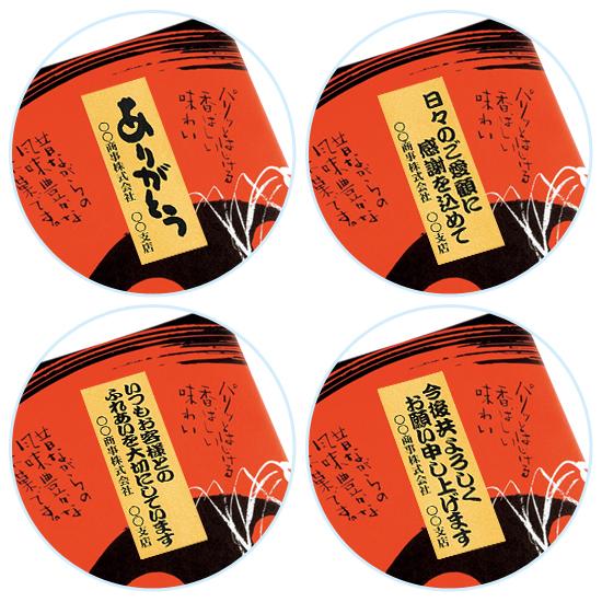 オリジナル名入れ煎餅16枚商品画像5