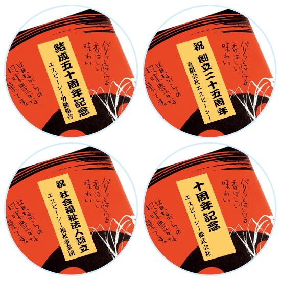 オリジナル名入れ煎餅16枚商品画像6