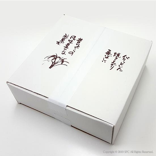 オリジナル名入れ煎餅16枚商品画像2