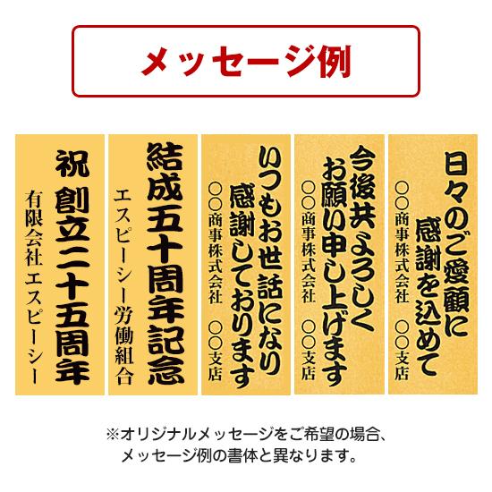 オリジナル名入れ煎餅24枚商品画像4