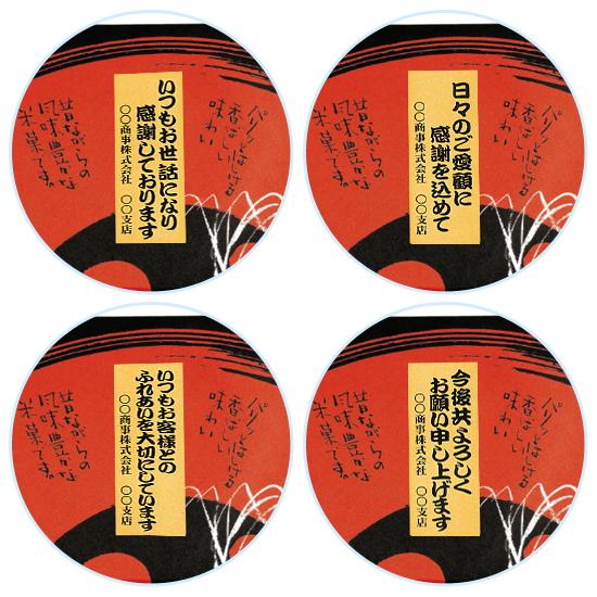 オリジナル名入れ煎餅24枚商品画像5