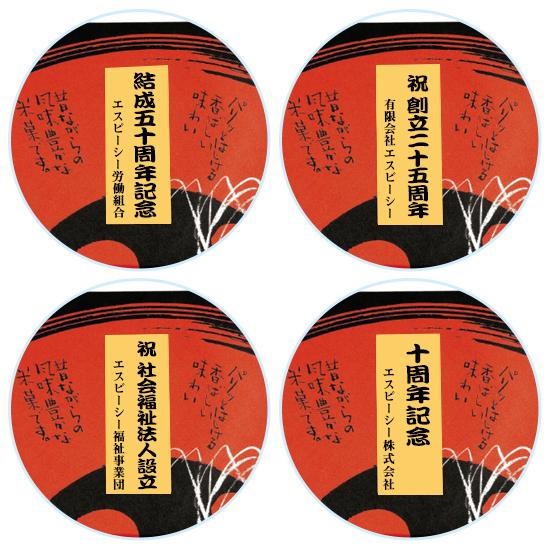 オリジナル名入れ煎餅24枚商品画像6
