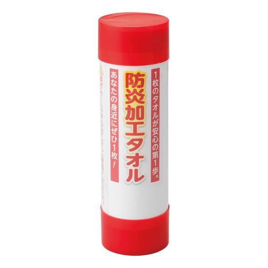防炎加工タオル(保管ケース入) 【3大特典付き】