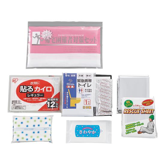 常備携帯用・帰宅困難者対策セット 【2大特典付き】