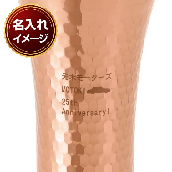 食楽工房 純銅ビアカップ380ml 2PCセット
