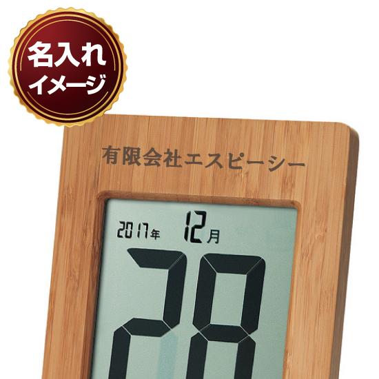 竹の日めくり電波時計 No.50