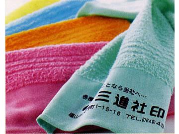 名入タオル 国産カラー・200型