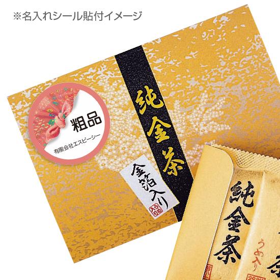 純金茶商品画像5