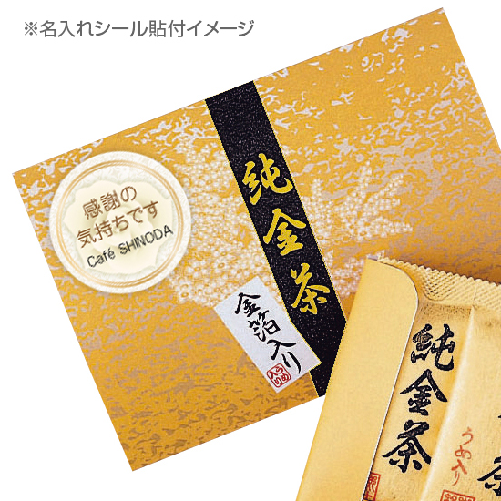 純金茶商品画像6