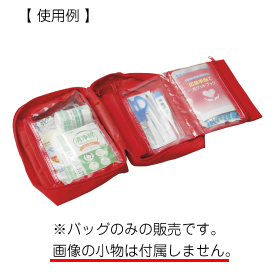 救急バッグ 【4大特典付き】