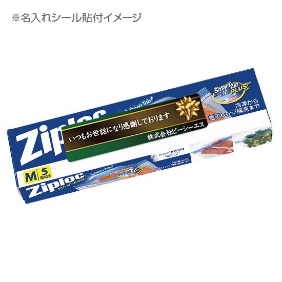 旭化成 ジップロック フリーザーバッグM5枚