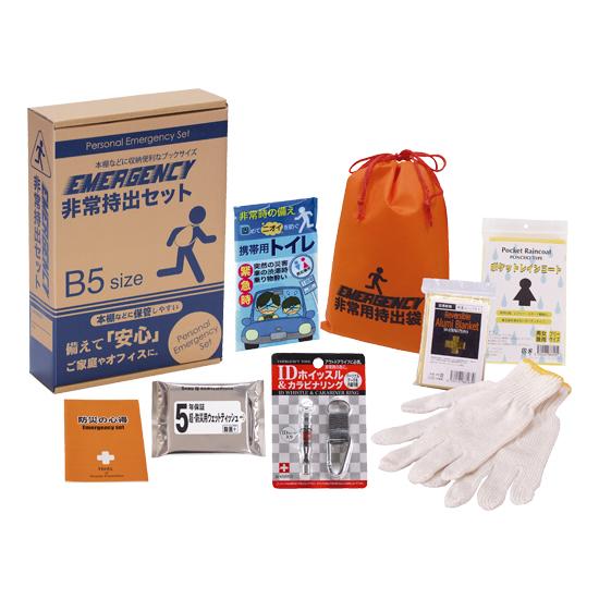コンパクト防災8点セット 【4大特典付き】