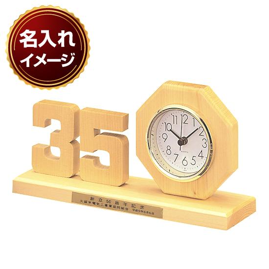 檜切抜き記念時計 数字