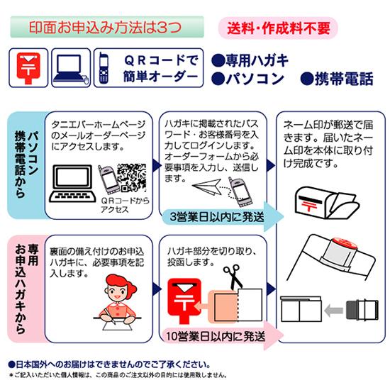 ネーム印メールパック注文方法