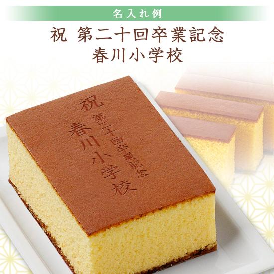 創作 長崎カステラ蜂蜜(化粧箱入)0.5号【版代・名入れ代無料】