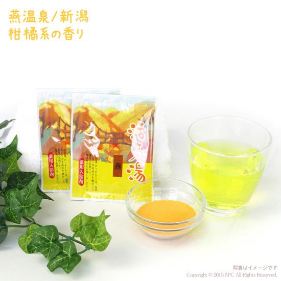 活気湯商品画像8