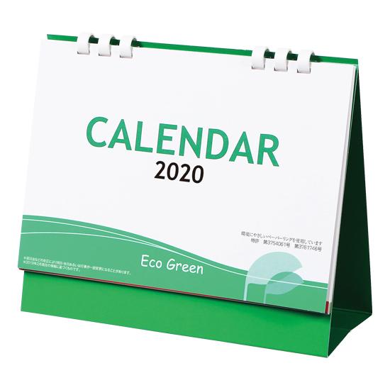 エコグリーン(大) 卓上カレンダー 商品のみ