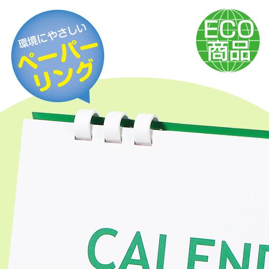 エコグリーン(大) 卓上カレンダー 箔押し名入れ