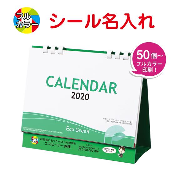 エコグリーン(大) 卓上カレンダー フルカラー名入れシール