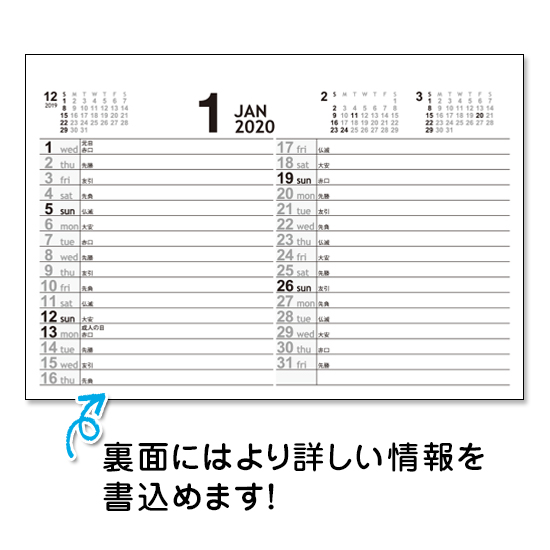 エコブラウン(大) 卓上カレンダー 商品のみ