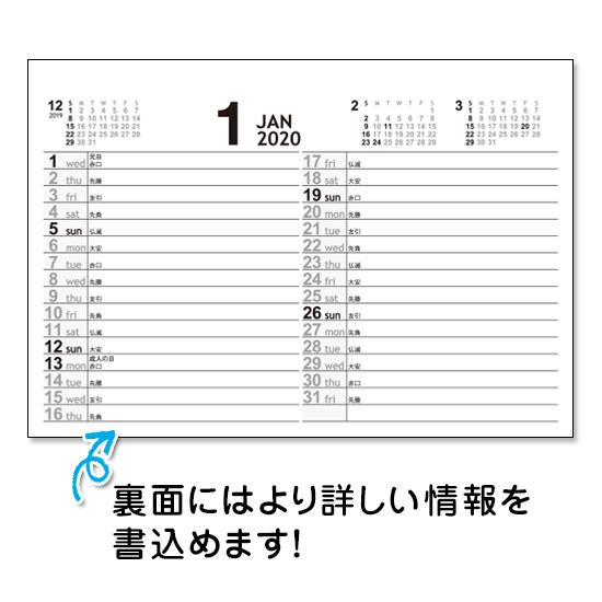 エコブラウン(小) 卓上カレンダー 箔押し名入れ
