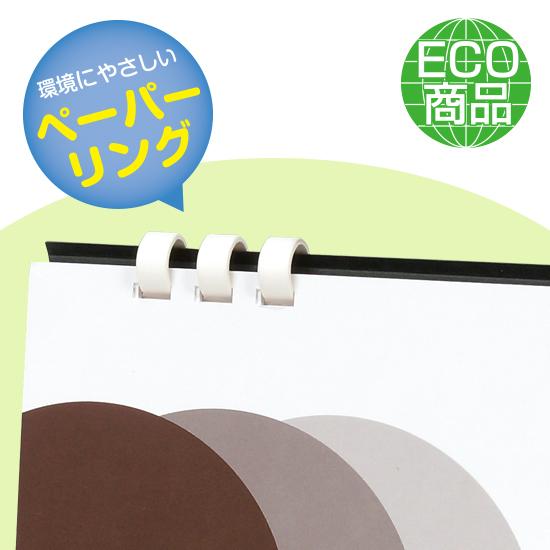 エコブラウン(小) 卓上カレンダー 商品のみ
