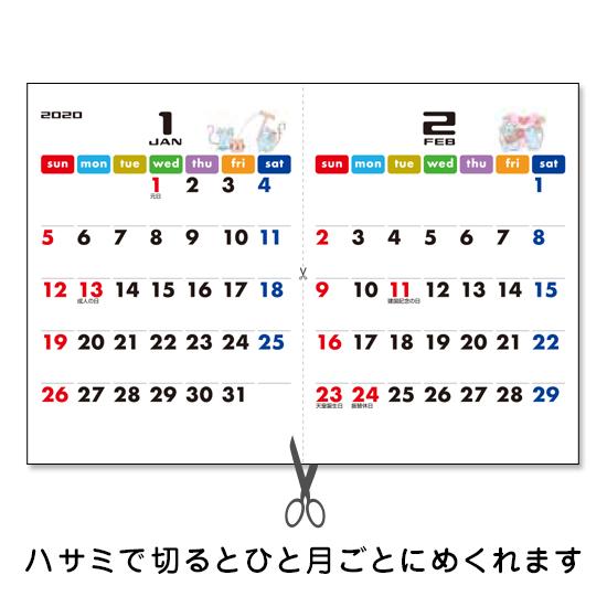 干支カレンダー(亥) 卓上タイプ フルカラー名入れシール