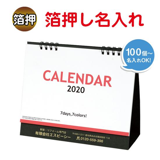 セブンデイズセブンカラーズ(大) 卓上カレンダー 箔押し名入れ