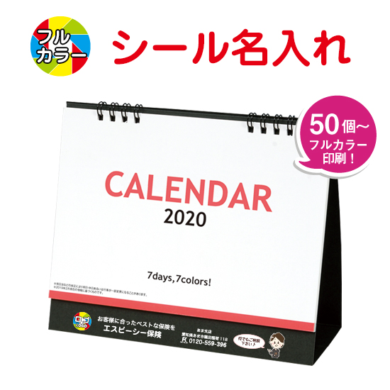 セブンデイズセブンカラーズ(大) 卓上カレンダー フルカラー名入れシール