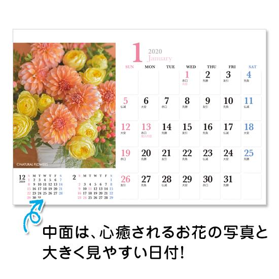 カノン(花音) 卓上カレンダー 箔押し名入れ