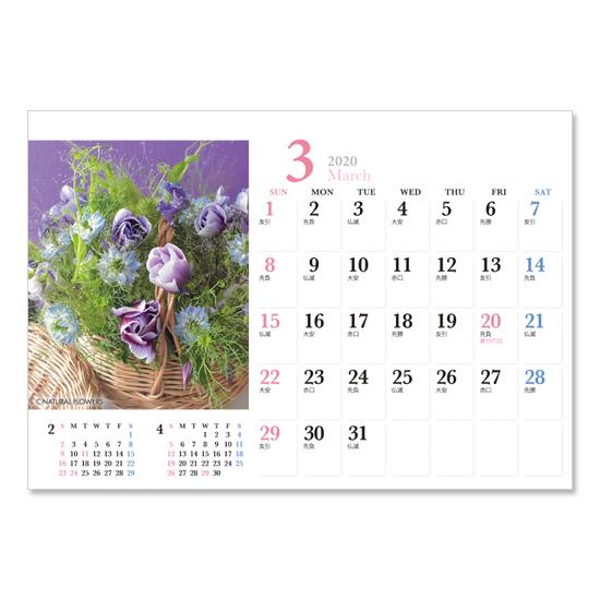 カノン(花音) 卓上カレンダー フルカラー名入れシール