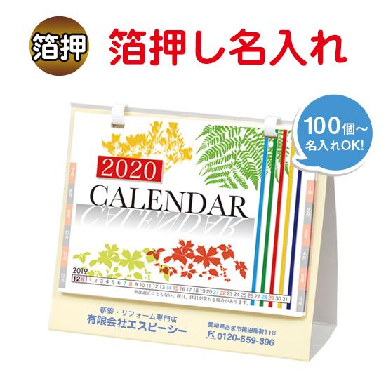 卓上カレンダー2019(小) 箔押し名入れ