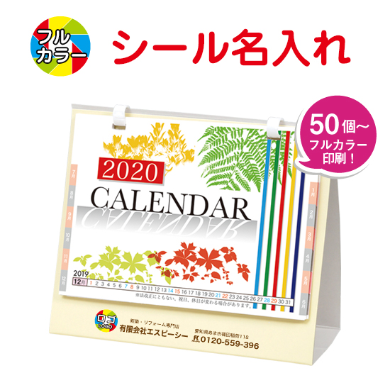 卓上カレンダー2019(小) フルカラー名入れシール