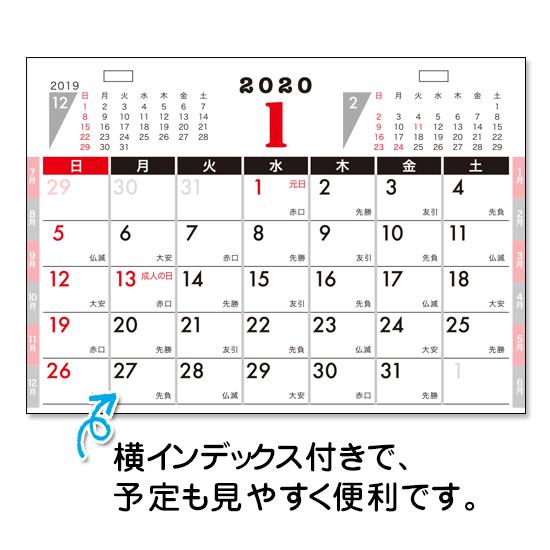 卓上カレンダー2019(大) 箔押し名入れ