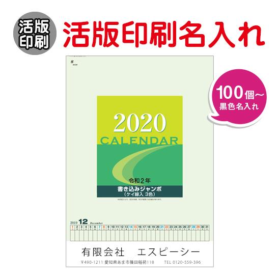 B2書き込みジャンボ 壁掛けカレンダー 活版印刷名入れ