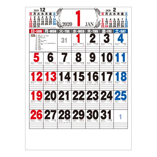 A2厚口文字月表 壁掛けカレンダー 活版印刷名入れ