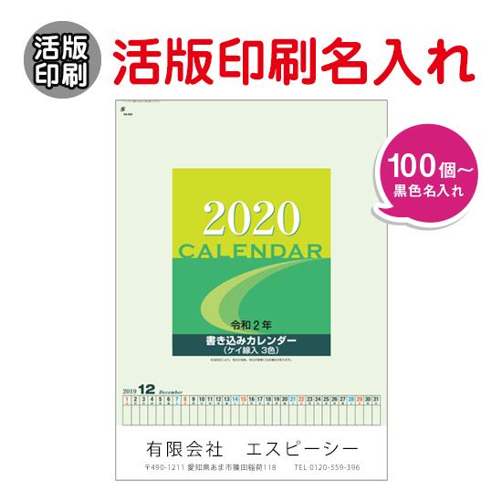 A2書き込みカレンダー 壁掛けタイプ 活版印刷名入れ