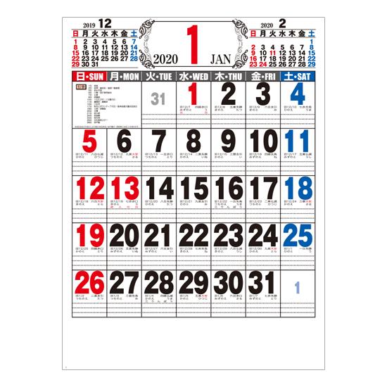 B3厚口文字月表 壁掛けカレンダー 活版印刷名入れ