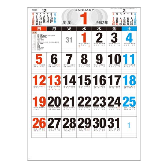 B3 3色文字月表 壁掛けカレンダー 活版印刷名入れ